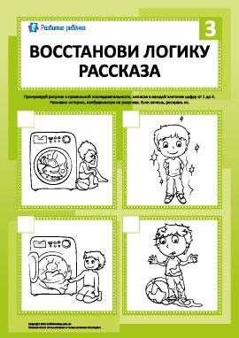 Рассказ в картинках: тренируем логику №3