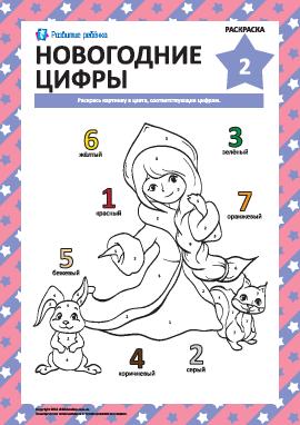 Раскраска «Новогодние цифры» № 2