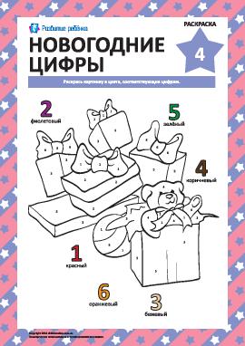 Раскраска «Новогодние цифры» № 4
