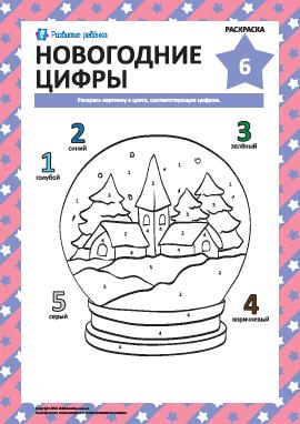 Раскраска «Новогодние цифры» № 6
