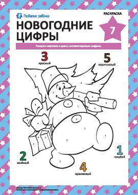 Раскраска «Новогодние цифры» № 7