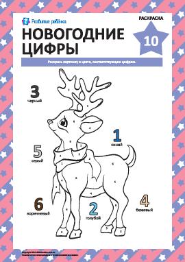 Раскраска «Новогодние цифры» № 10