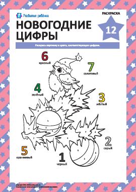 Раскраска «Новогодние цифры» № 12