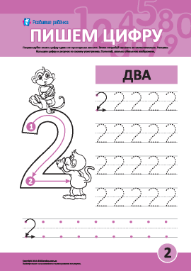 Учимся писать печатную цифру 2