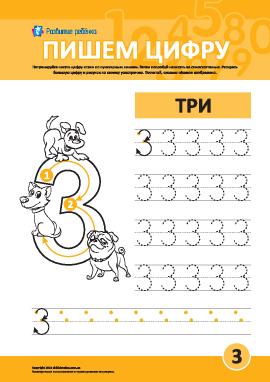 Учимся писать печатную цифру 3