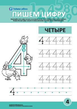 Учимся писать печатную цифру 4