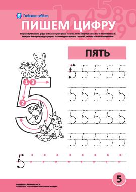 Учимся писать печатную цифру 5