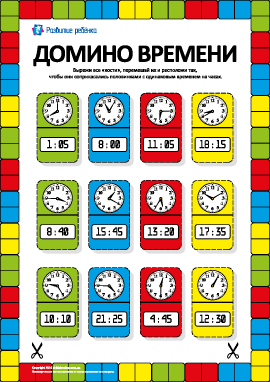 Домино времени: учимся играючи