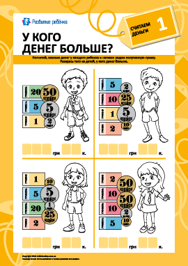 Учимся считать деньги № 1