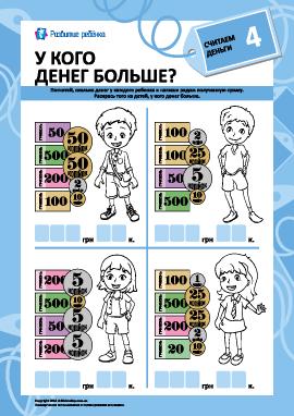 Учимся считать деньги № 4