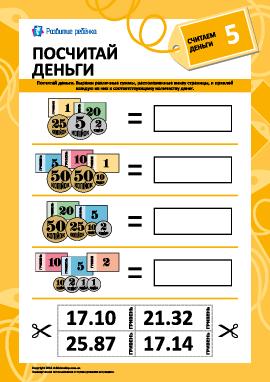 Учимся считать деньги № 5