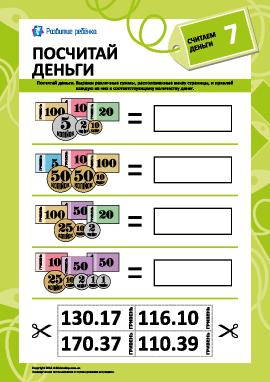 Учимся считать деньги № 7