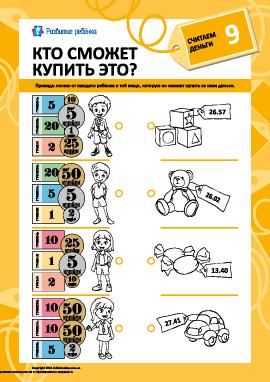 Учимся считать деньги № 9