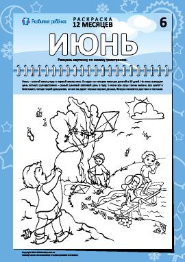 Раскраска «12 месяцев»: июнь