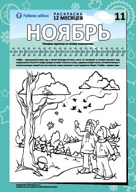 Раскраска «12 месяцев»: ноябрь