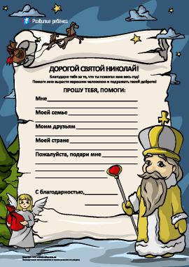Пишем письмо святому Николаю