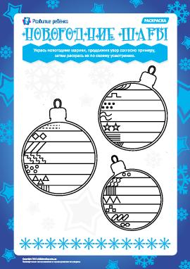 Тренируем графомоторику: «Новогодние шары»
