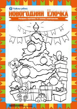 Раскрашиваем новогоднюю елку