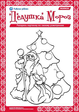 Новогодняя раскраска «Дедушка Мороз»