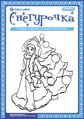 Новогодняя раскраска «Снегурочка»