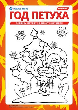Новогодняя раскраска «Год Петуха»
