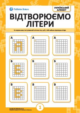 Воспроизводим украинские буквы А, Б, В