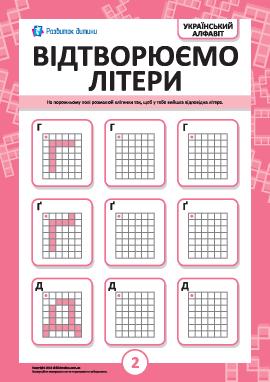 Воспроизводим украинские буквы Г, Ґ, Д
