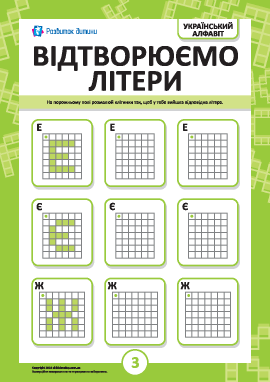 Воспроизводим украинские буквы Е, Є, Ж