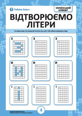 Воспроизводим украинские буквы З, И, І