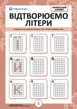 Воспроизводим украинские буквы Ї, Й, К