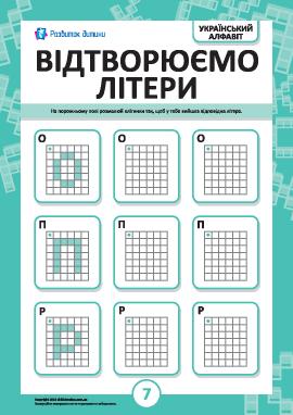 Воспроизводим украинские буквы О, П, Р