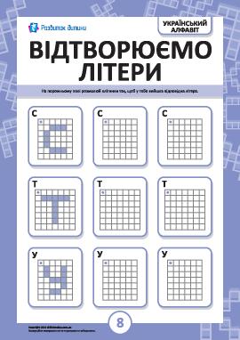 Воспроизводим украинские буквы С, Т, У