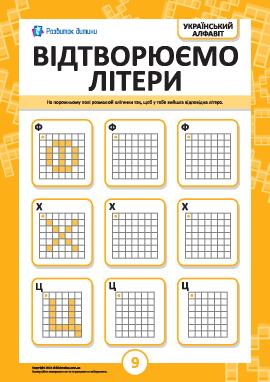 Воспроизводим украинские буквы Ф, Х, Ц