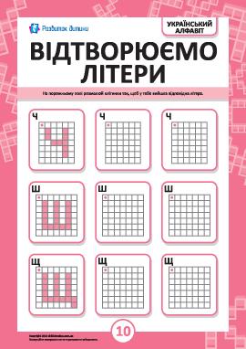 Воспроизводим украинские буквы Ч, Ш, Щ