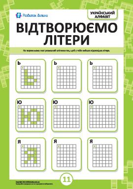 Воспроизводим украинские буквы Ь, Ю, Я
