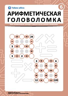 Арифметическая головоломка № 6