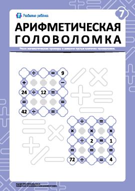 Арифметическая головоломка № 7