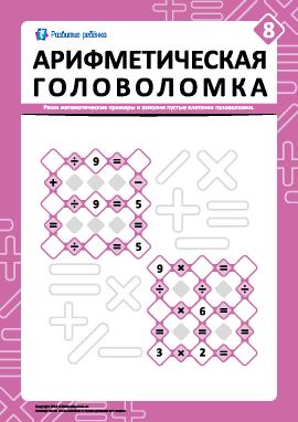 Арифметическая головоломка № 8