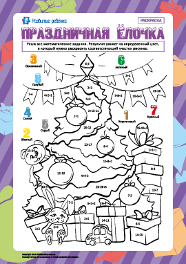 Арифметическая раскраска «Праздничная елка»