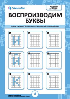 Воспроизводим русские буквы И, Й, К