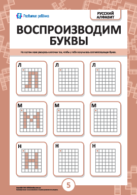 Воспроизводим русские буквы Л, М, Н
