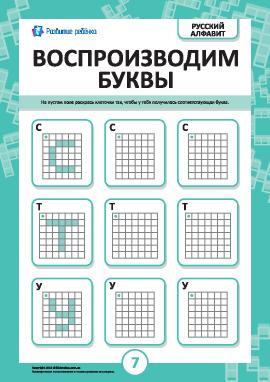 Воспроизводим русские буквы С, Т, У