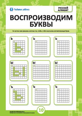 Воспроизводим русские буквы Ь, Ы, Ъ