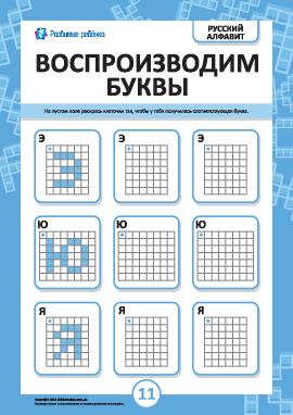 Воспроизводим русские буквы Э, Ю, Я