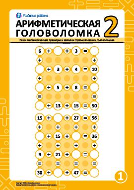 Головоломки по арифметике: задание № 1