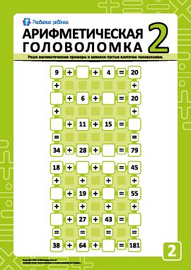 Головоломки по арифметике: задание № 2