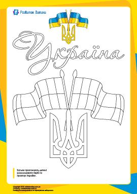 Раскраска «Герб и флаг Украины»