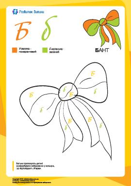 Раскраска по буквам: большая и маленькая «Б»
