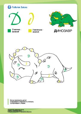 Раскраска по буквам: большая и маленькая «Д»