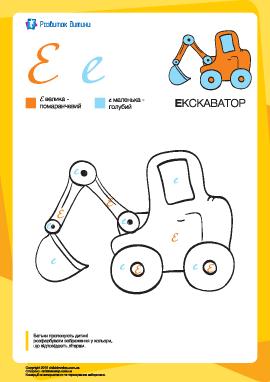 Раскраска по буквам: большая и маленькая «Е»